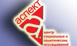 """Центр социально-политических исследований """"Аспект"""""""